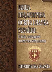Вища педагогічна освіта і наука України: Тернопільська область