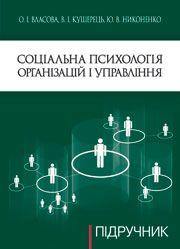 Соціальна психологія організації і управління