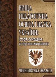 Вища педагогічна освіта і наука України: Чернігівська область