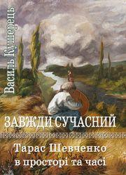 Завжди сучасний: Тарас Шевченко в просторі та часі