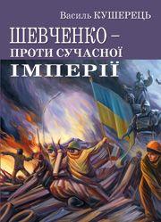 Шевченко проти сучасної імперії