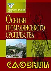 Основи громадянського суспільства: Словник