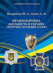 Правоохоронна діяльність в Україні