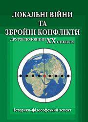 Локальні війни та збройні конфлікти другої половини ХХ століття