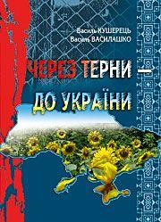 Через терни – до України