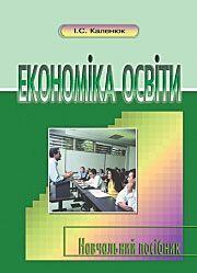 Економіка освіти: Посібник