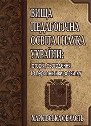 Вища педагогічна освіта і наука України: історія, сьогодення та перспективи розвитку - Харківська область