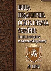 Вища педагогічна освіта і наука України: історія, сьогодення та перспективи розвитку - АР Крим