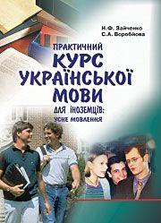 Практичний курс української мови для іноземців: усне мовлення.