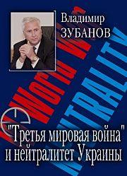 Третья мировая война» и нейтралитет Украины.