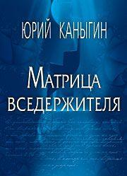 Матрица вседержителя: Эзотерический роман.