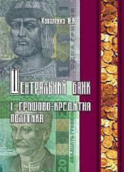 Центральний банк і грошово-кредитна політика