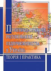 Політико-правове регулювання підприємництва в Україні