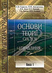 Основи теорії систем і управління