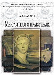 Мыслители о правителях: историко-политологический аспект