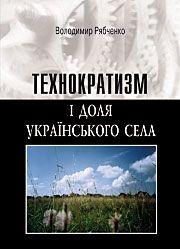 Технократизм і доля українського села.