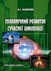 Економічний розвиток сучасної цивілізації