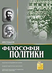 Філософія політики: Хрестоматія, том 3