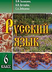 Русский язык: 6 кл.