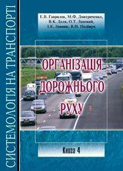 Організація дорожнього руху.Підручник у 5 книгах.Книга 4