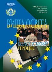 Вища освіта і Болонський процес Навчальний посібник.
