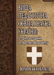 Вища педагогічна освіта і наука України: Волинська область