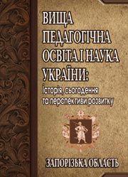 Вища педагогічна освіта і наука України: Запоріжська область