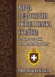 Вища педагогічна освіта і наука України:Рівенська область