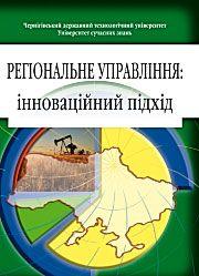Регіональне управління: інноваційний підхід: Навчальний посібник