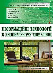 Інформаційні технології в регіональному управлінні.