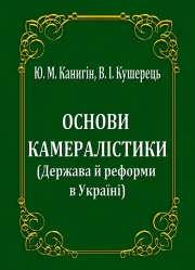 Основи неокамералістики (Держава й реформи в Україні)