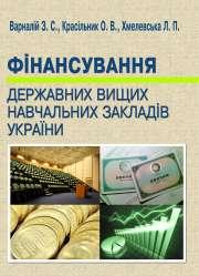 Фінансування державних вищих навчальних закладів України