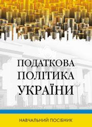 Податкова політика України : навч. посібник