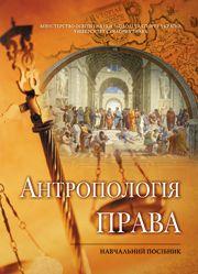Антропологія права : навчальний посібник
