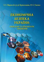 Економічна безпека України : проблеми та пріоритети зміцнення