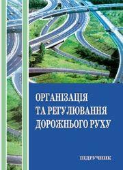 Організація та регулювання дорожнього руху