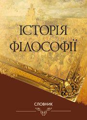 Історія філософії. Словник за заг. ред. д. ф. н., проф. В. І. Ярошовця