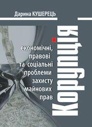 Корупція:економічні, правові та соціальні проблеми захисту майнових прав