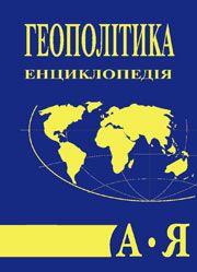Геополітика : енциклопедія