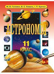АСТРОНОМІЯ 11 клас