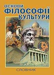 Основи філософії культури: Словник