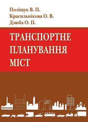 Транспортне планування міст. Підручник