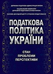 Податкова політика України