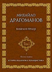 Історія. Педагогіка.Публіцистика. Том 1. Книга 1