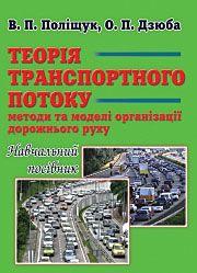 Теорія транспортного потоку. Навчальний посібник