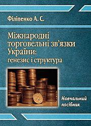 Міжнародні торгівельні зв'язки України: генезис і структура