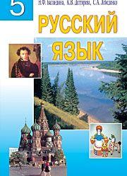 Російська мова: 5 кл.
