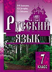 Русский язык: 7 кл.