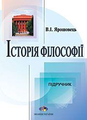 Історія філософії: від структуралізма до постмодернізму.