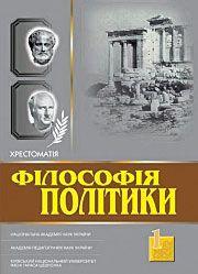 Філософія політики: Хрестоматія, том 1 (м/о)